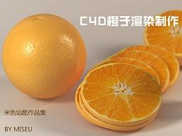 【米色】系列作品舌尖上的C4D之橙子