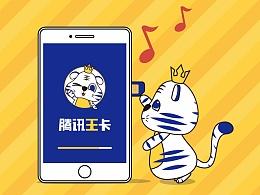 """腾讯王卡品牌形象——小白虎""""金泰格"""""""