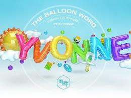 一周一练--气球字