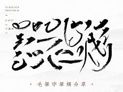 依然浚·《金庸经典》·书法字体·贰拾叁 by 依然浚