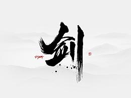 剑侠-迪升涂字