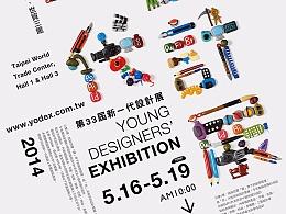 2014年新ㄧ代设计展  主视觉提案设计