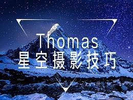Thomas星空摄影技巧