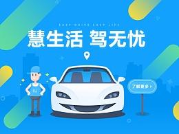APP设计 | 汽车服务业