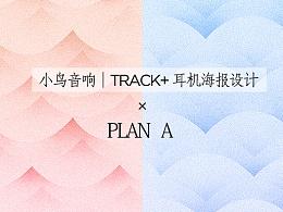 小鸟音响︱TRACK+耳机海报设计