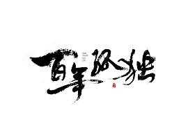 2017下半年随笔(手写探索)