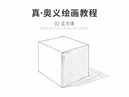 真奥义之绘画教程02 绘制石膏几何体-正方体