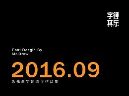 字得其乐/字体设计/2016年9月