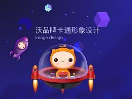 """联通沃品牌卡通形象-""""沃O"""""""