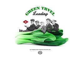 GREEN TRVEL 新时尚