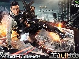 《生死狙击》3D游戏手游宣传海报黄晓明-引象-