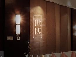嘉兴世博酒店