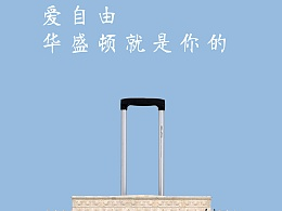 大广赛爱华仕箱包平面广告