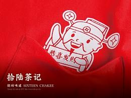 拾陆茶记 港式粤式茶餐厅品牌VI服装菜谱菜单设计
