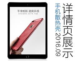 一款专为电竞而生的手机壳 可让你手机性能  瞬间开挂的手机壳 手机壳详情页设计展示