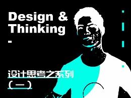 设计思考问题之系列(一)