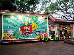 流行前线18周年庆x油爆叽丁