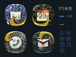 景泰蓝风格手机UI主题图标,PS绘制中国风拟物图标!