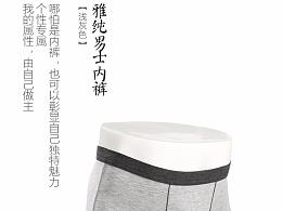 日式-内裤(男士)