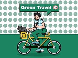 Green Travel绿色出行
