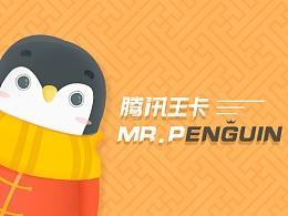 【品牌设计】腾讯王卡品牌形象——Mr. Pinguin