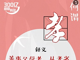 H5——月月薪理财产品推广(手绘)