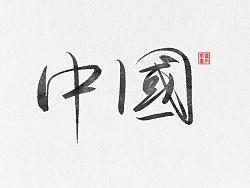 字体练习-中国省份