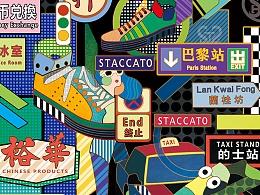 STACCATO | 都市游历 #HONGKONG