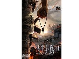 杰视帮-战狼2概念海报