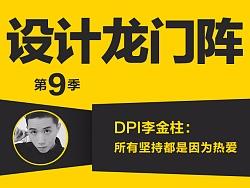 DPI李金柱:所有坚持,都因为热爱