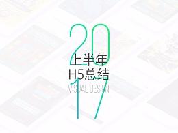 2017上半年运营H5总结