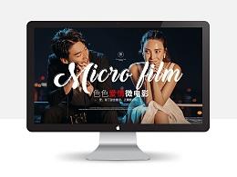 婚纱摄影丨微电影页面