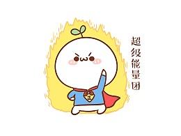 【表情×长草颜团子】吃本团一记正能量破颜拳