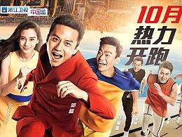 《奔跑吧兄弟》浙江卫视跑男综艺真人秀节目海报-引象