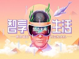 2017萤石商城作品整理03