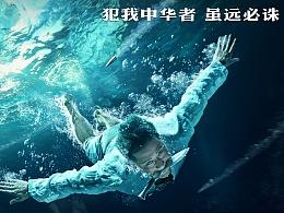 新艺联作品:《战狼2》系列海报