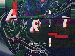 【故障艺术】Glitch Art