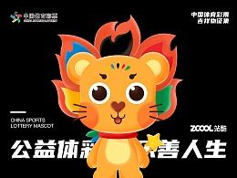 公益体彩吉祥物征集-IP形象 小彩狮