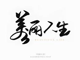 2017书法字体练习01-经典电影系列