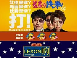 韩都动力电商设计-LEXONx电影IP首页分享