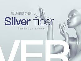 银纤维商务袜详情页