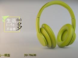 C4D耳机模型