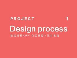 交互设计demo