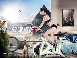 动感单车-日常页面