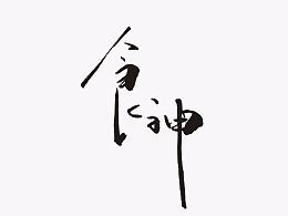 2017年--字体设计《捌》