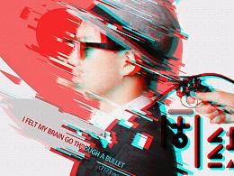 一周一练02——故障艺术海报设计