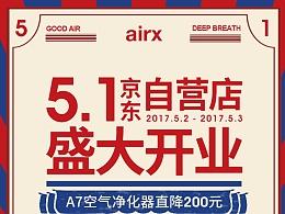 Airx空气净化器微博活动专题海报