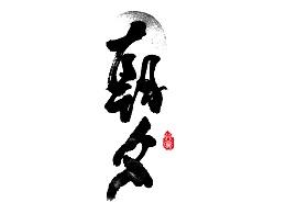 尚风—有墨记 7月