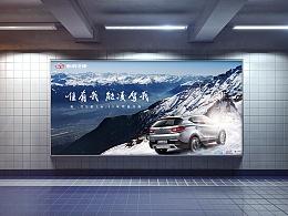 东南DX7海报设计