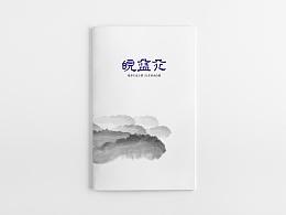 皖蓝花画册-徽州美食